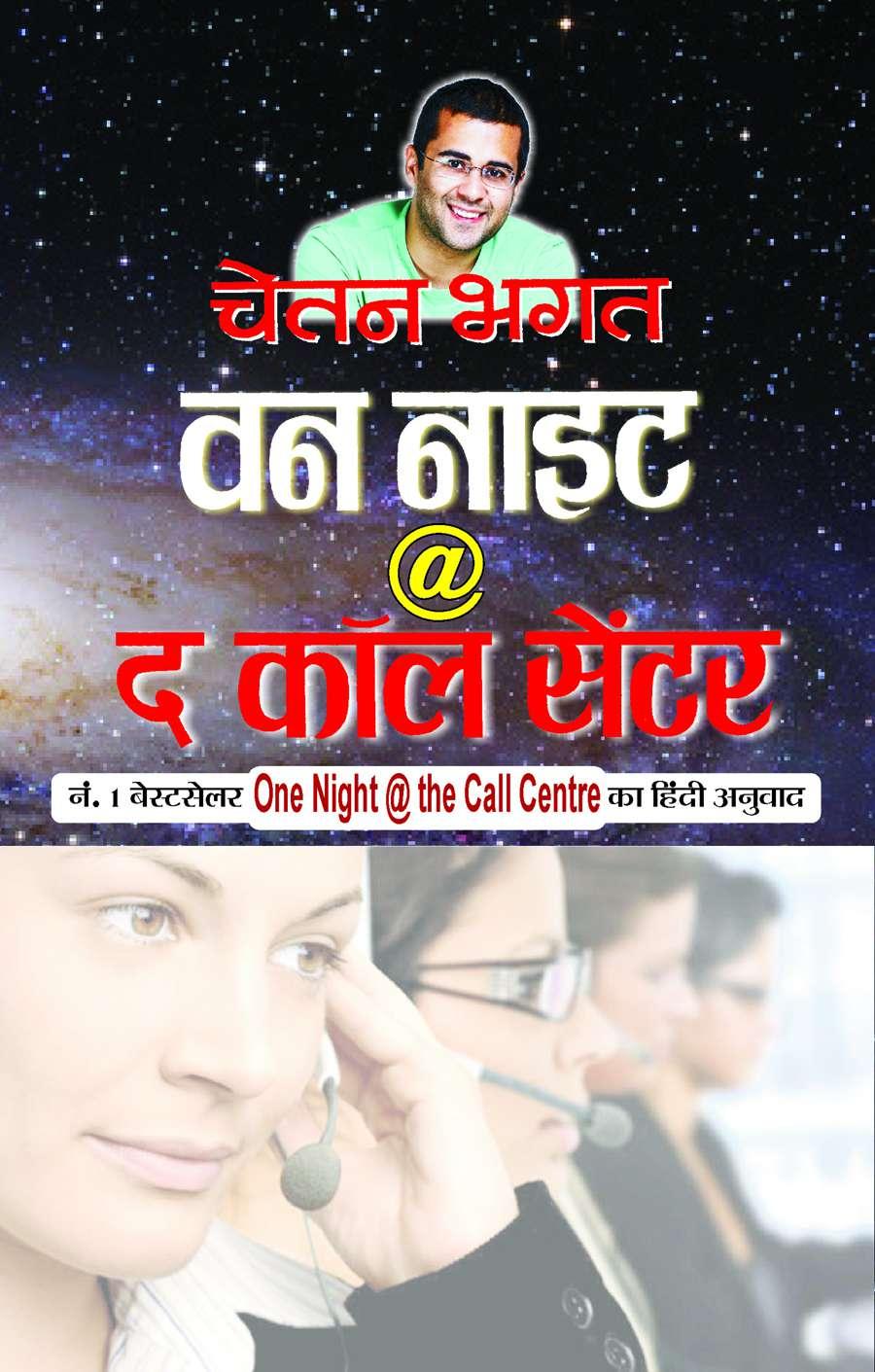 One Night @ the Call Centre (PB)