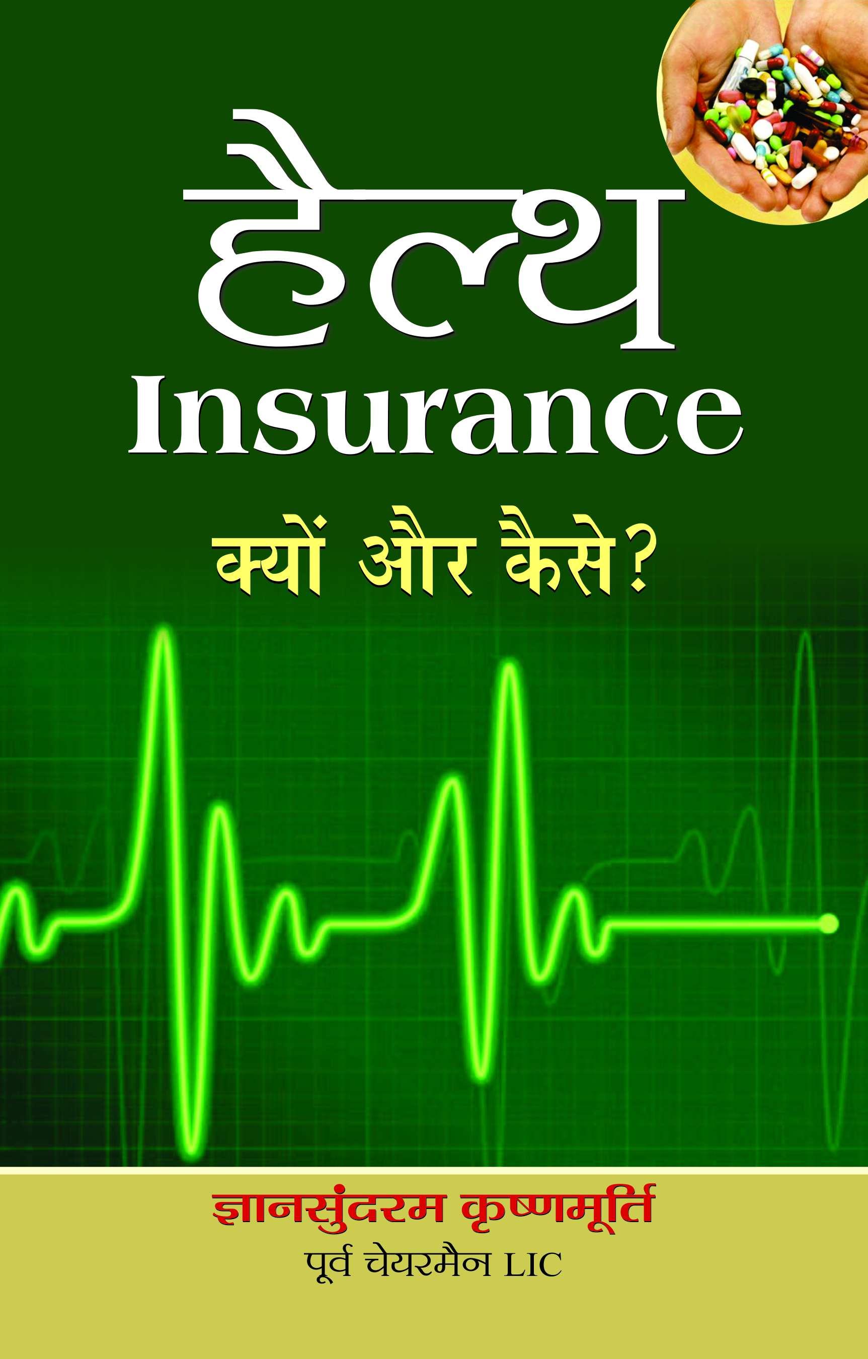Health Insurance : Kyun Aur Kaise? (PB)