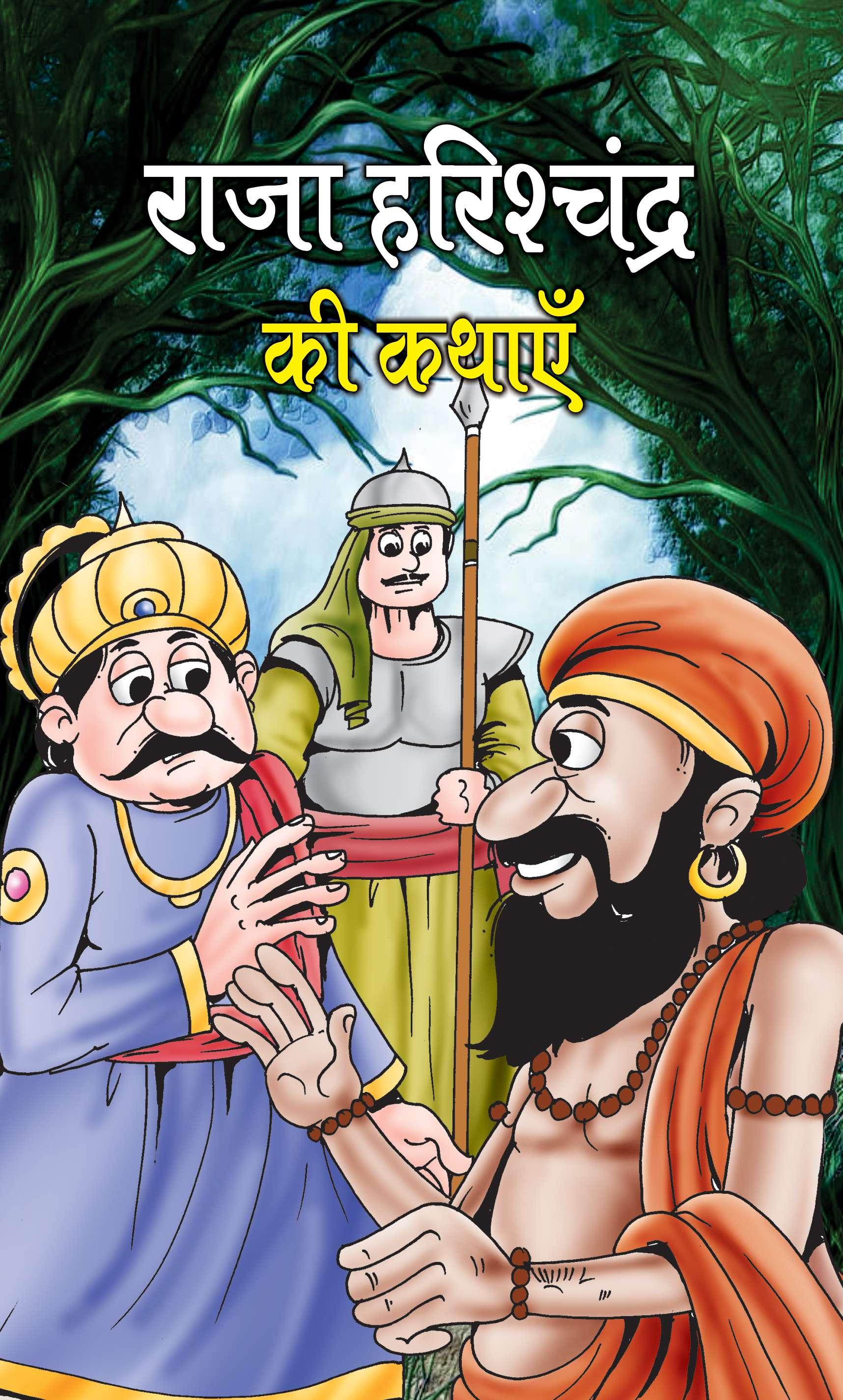 Raja Harishchandra Ki Kathayen