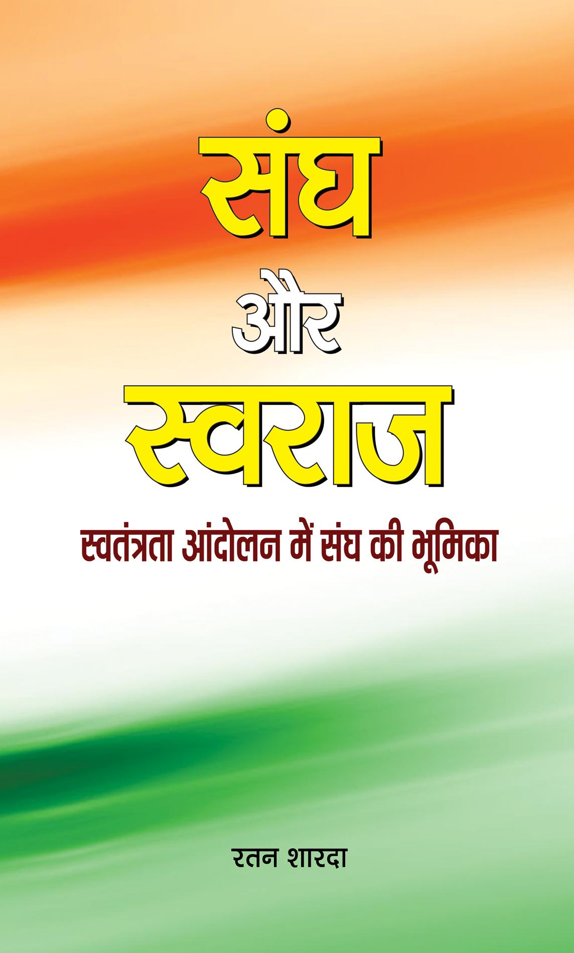 Sangh Aur Swaraj