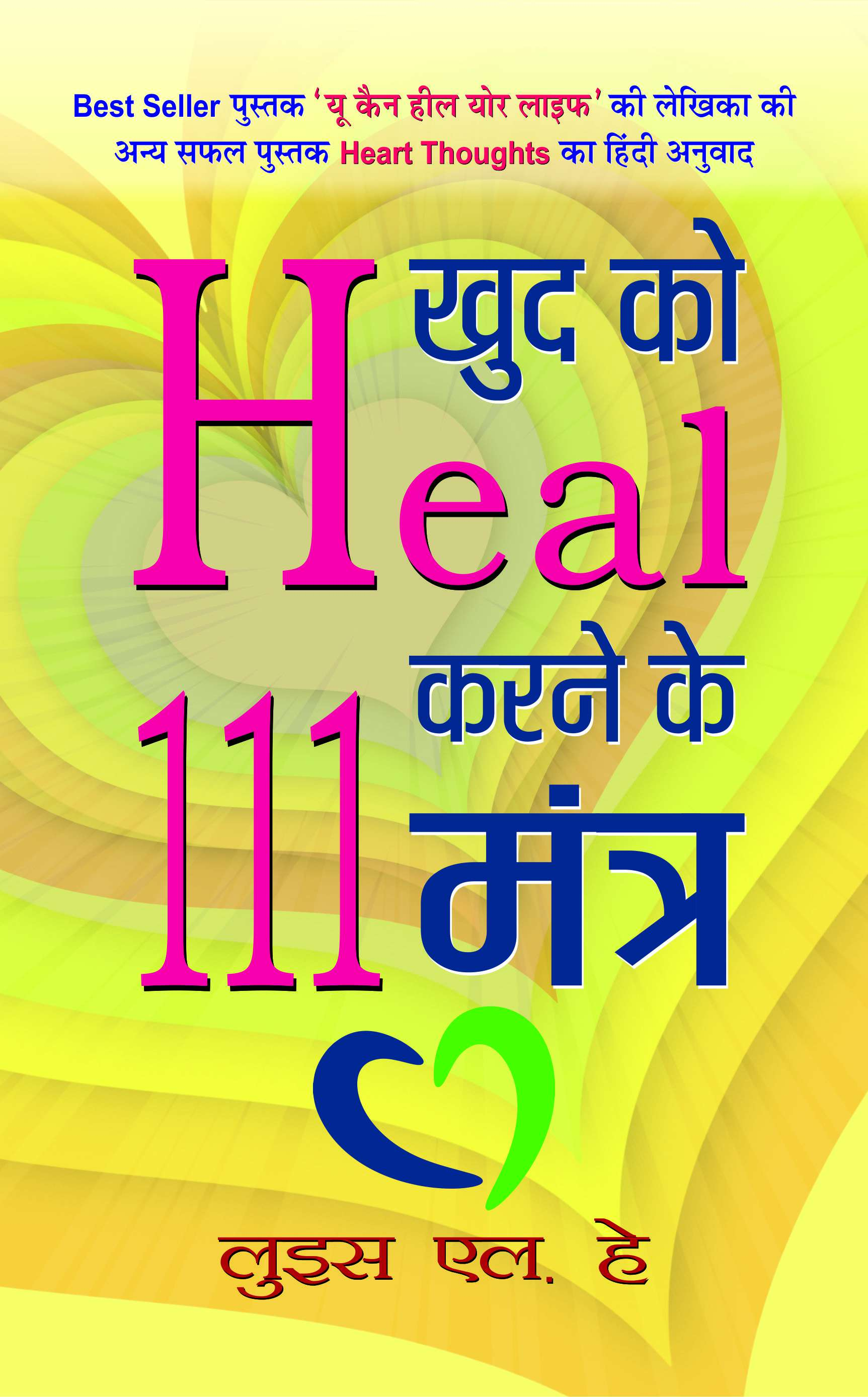 Khud Ko Heal Karne Ke 111 Mantra (PB)