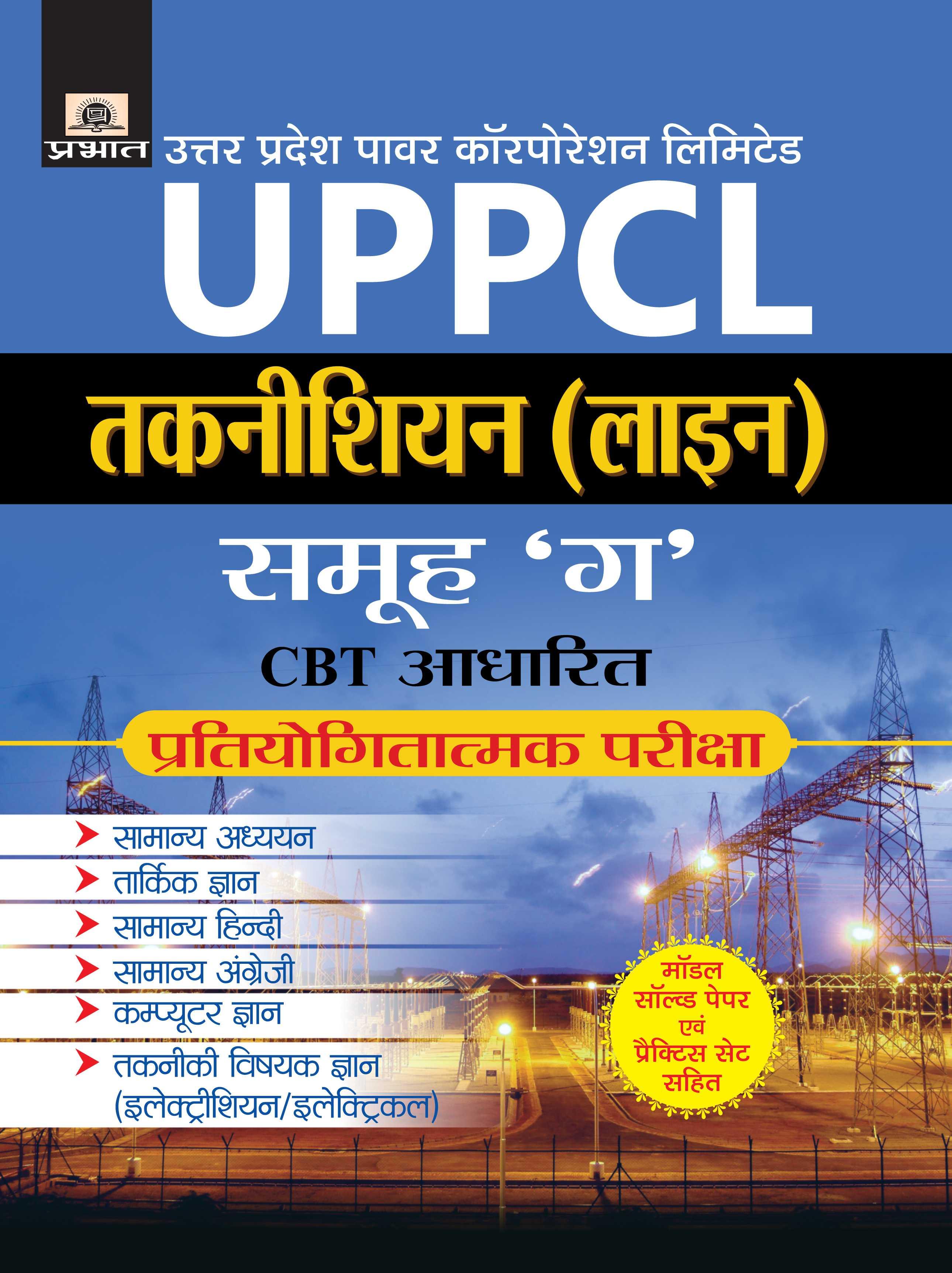 UPPCL Technician (Line) Samooh 'C' (PB)