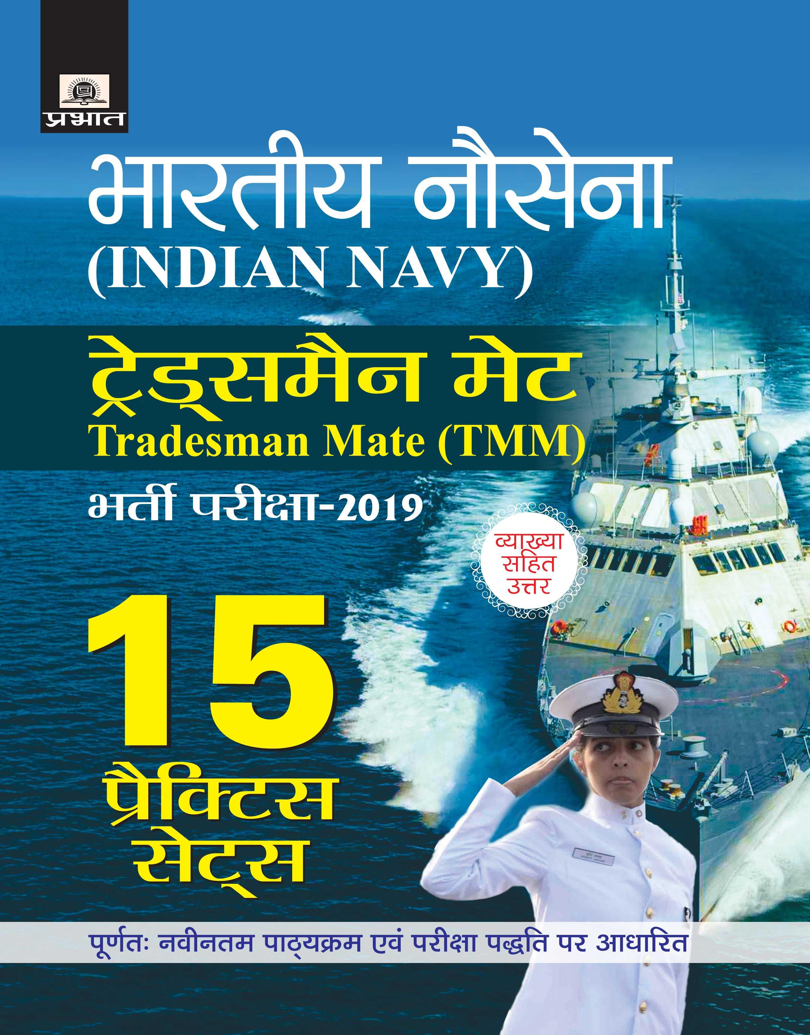 Indian Navy Tradesman MATE (TMM) Bharti Pareeksha-2019 (15 Practice Sets)(PB)