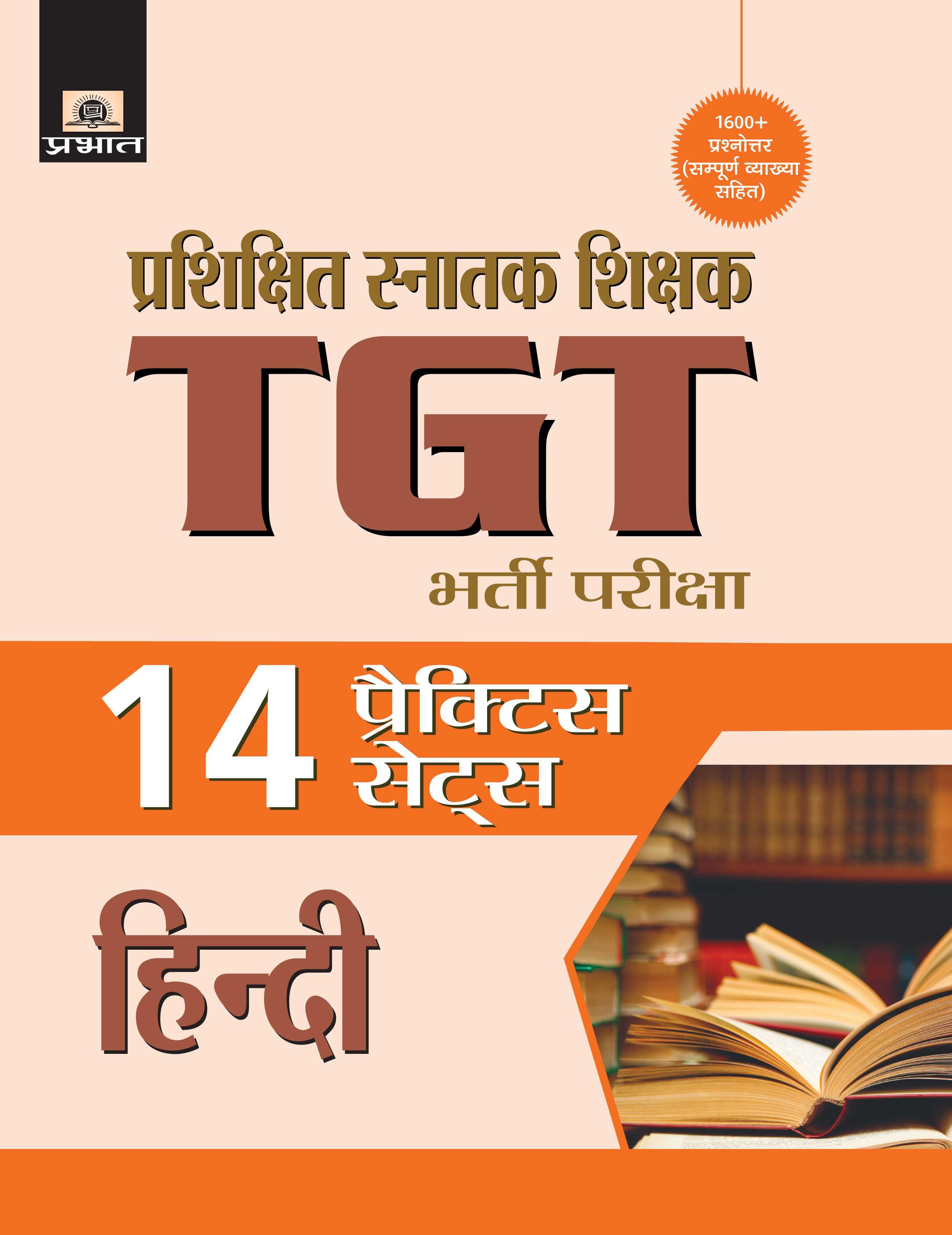 Prashikshit Snatak Shikshak (TGT) Bharti Pariksha 14 Practice Sets Hindi (PB)