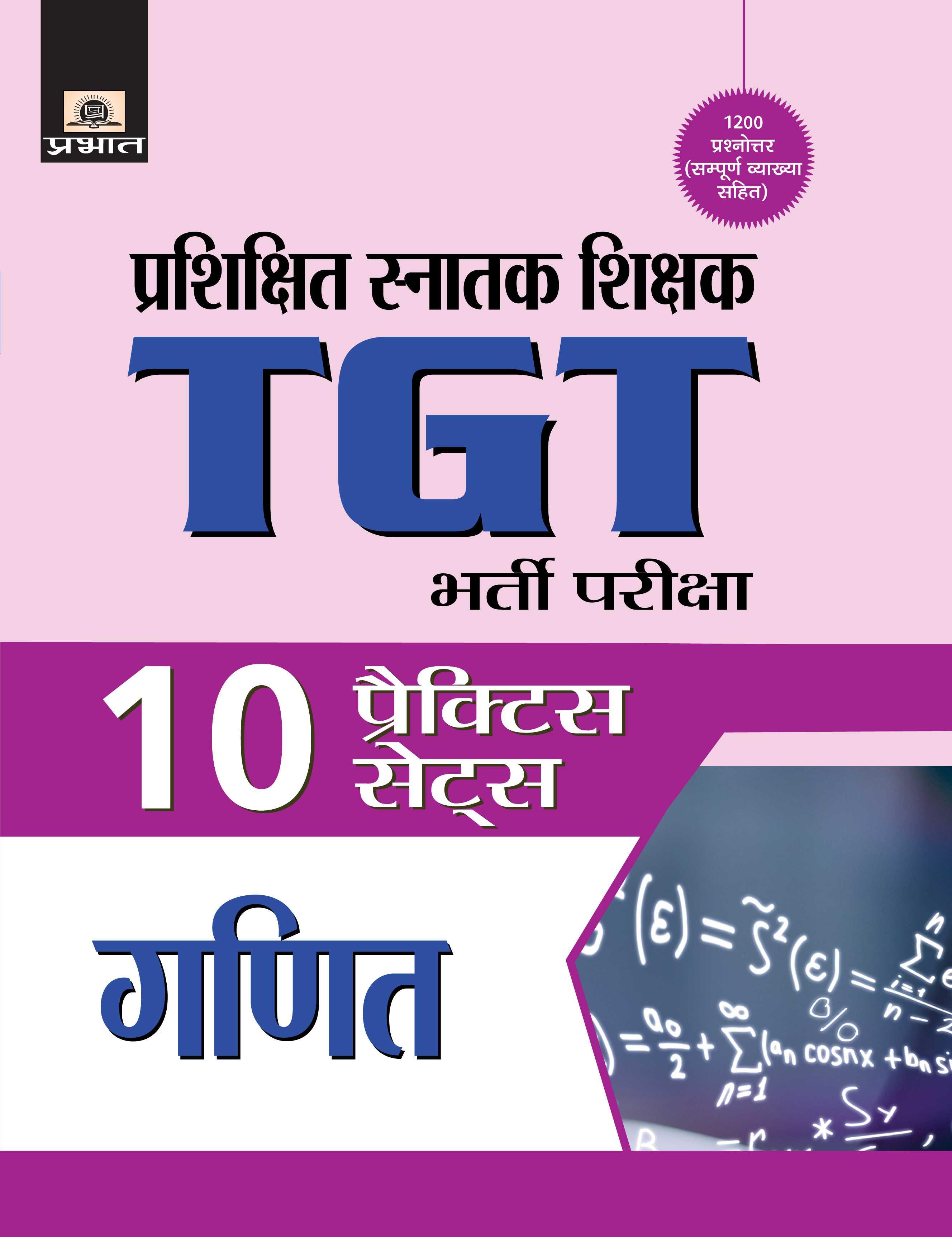 Prashikshit Snatak Shikshak (TGT) Bharti Pariksha 10 Practice Sets Ganit (PB)