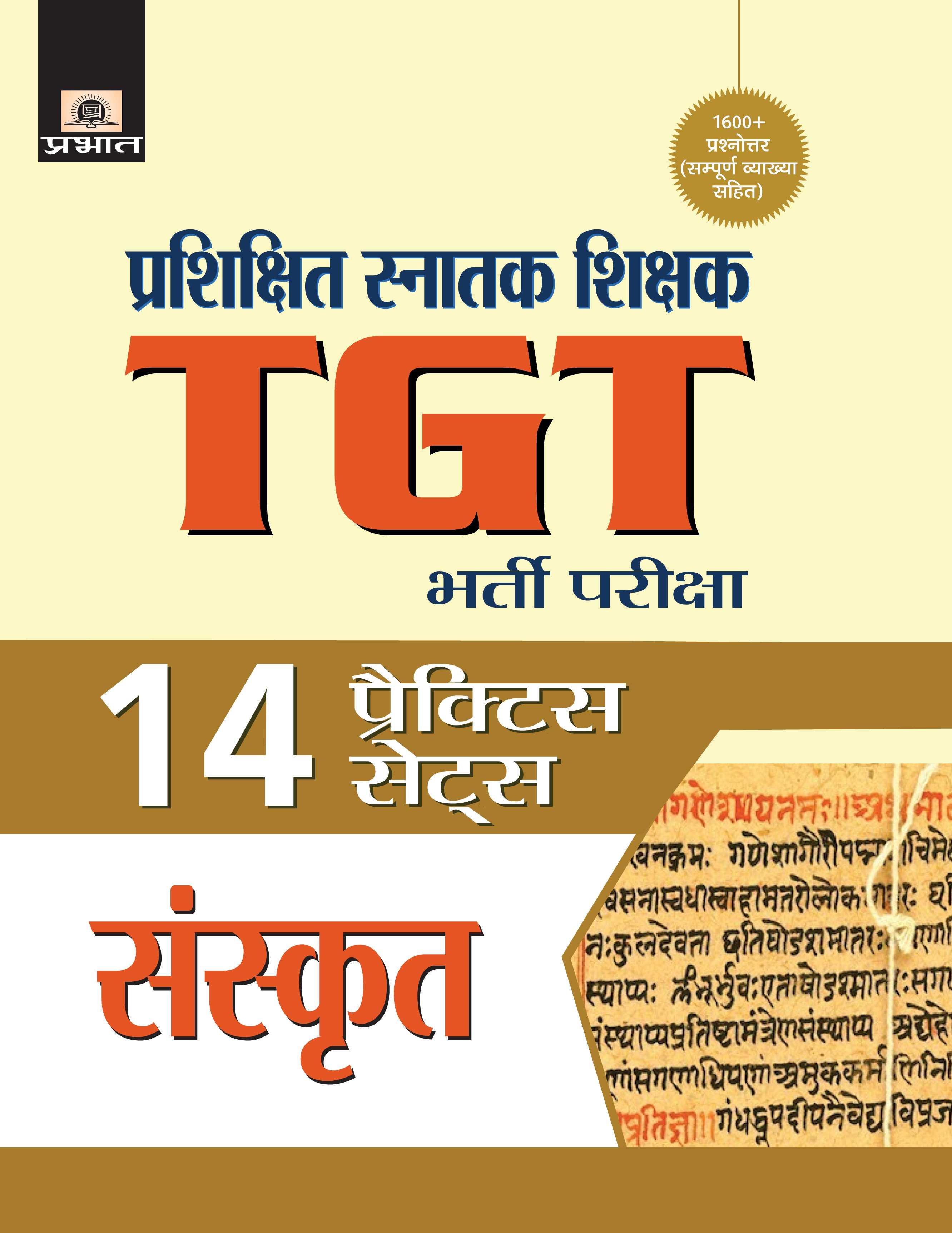 Prashikshit Snatak Shikshak (TGT) Bharti Pariksha 14 Practice Sets Sanskrit (PB)