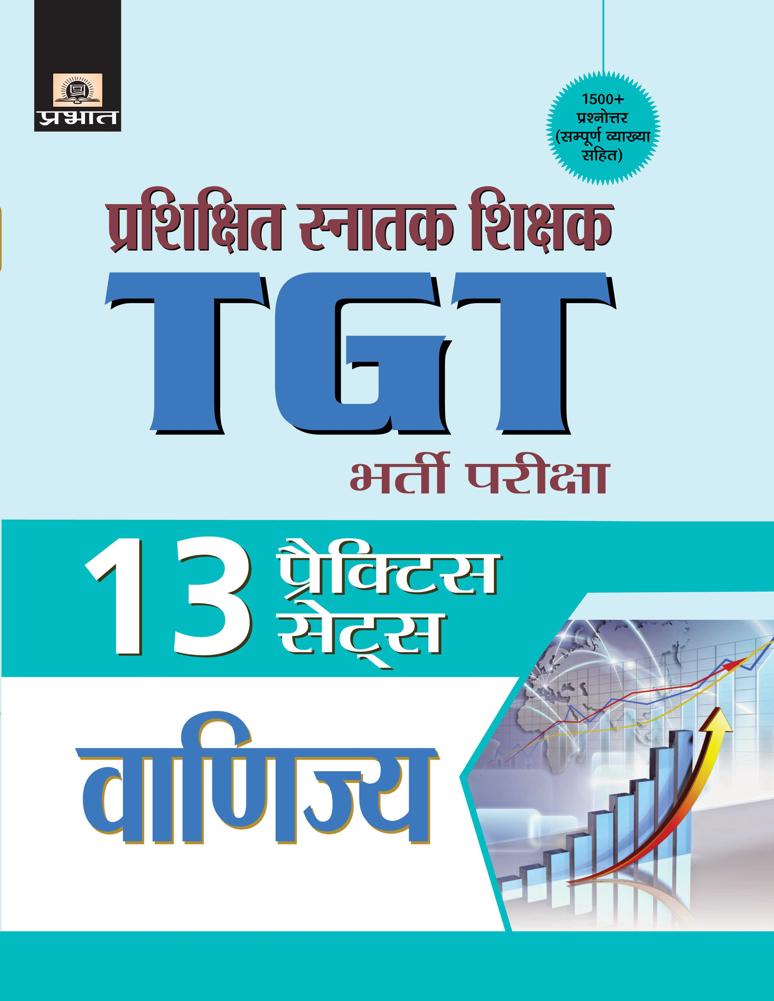 Prashikshit Snatak Shikshak (TGT) Bharti pariksha 13 Practice sets Vanijya (PB)
