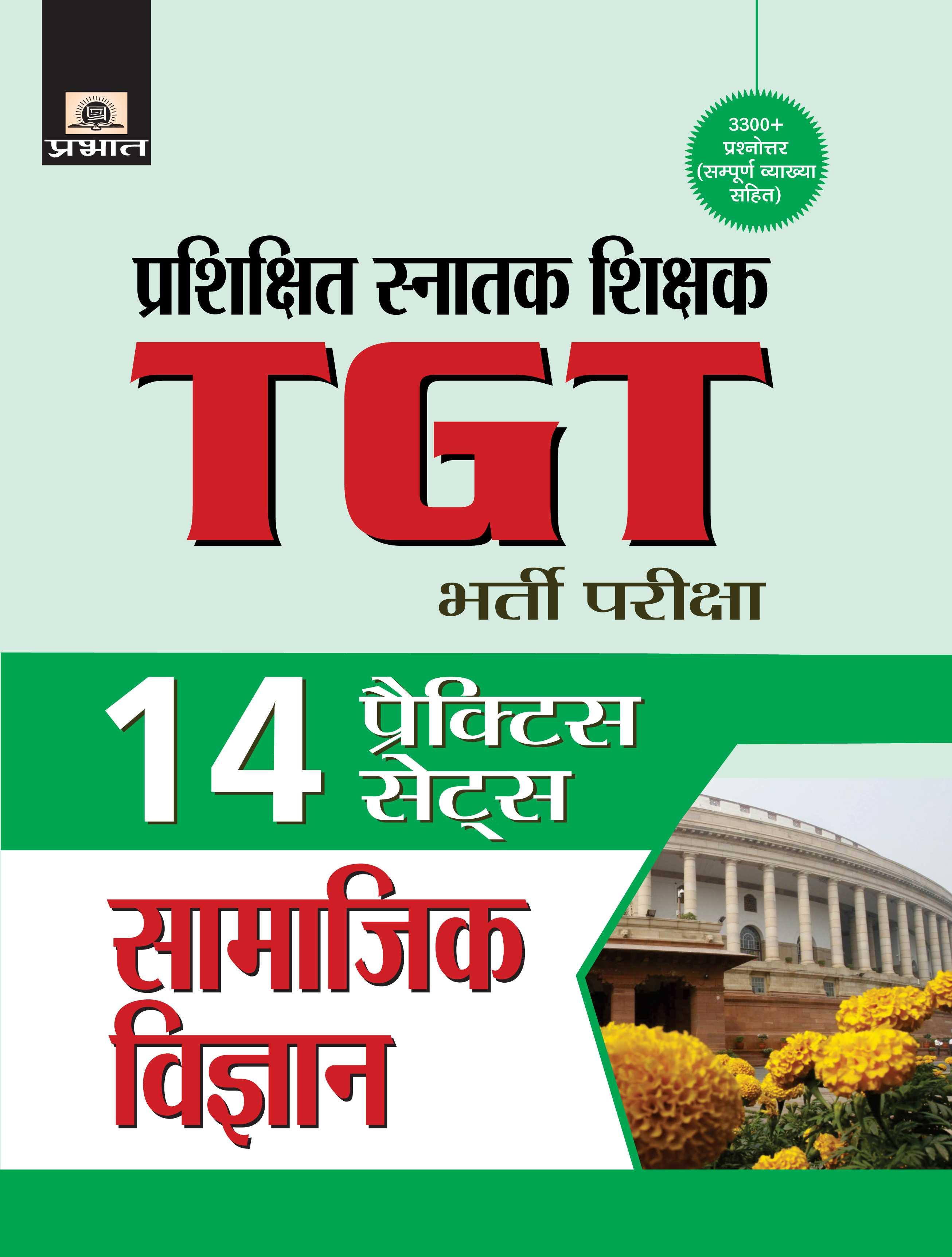 Prashikshit Snatak Shikshak (TGT) Bharti Pariksha 14 Practice Sets Samajik Vigyan (PB)