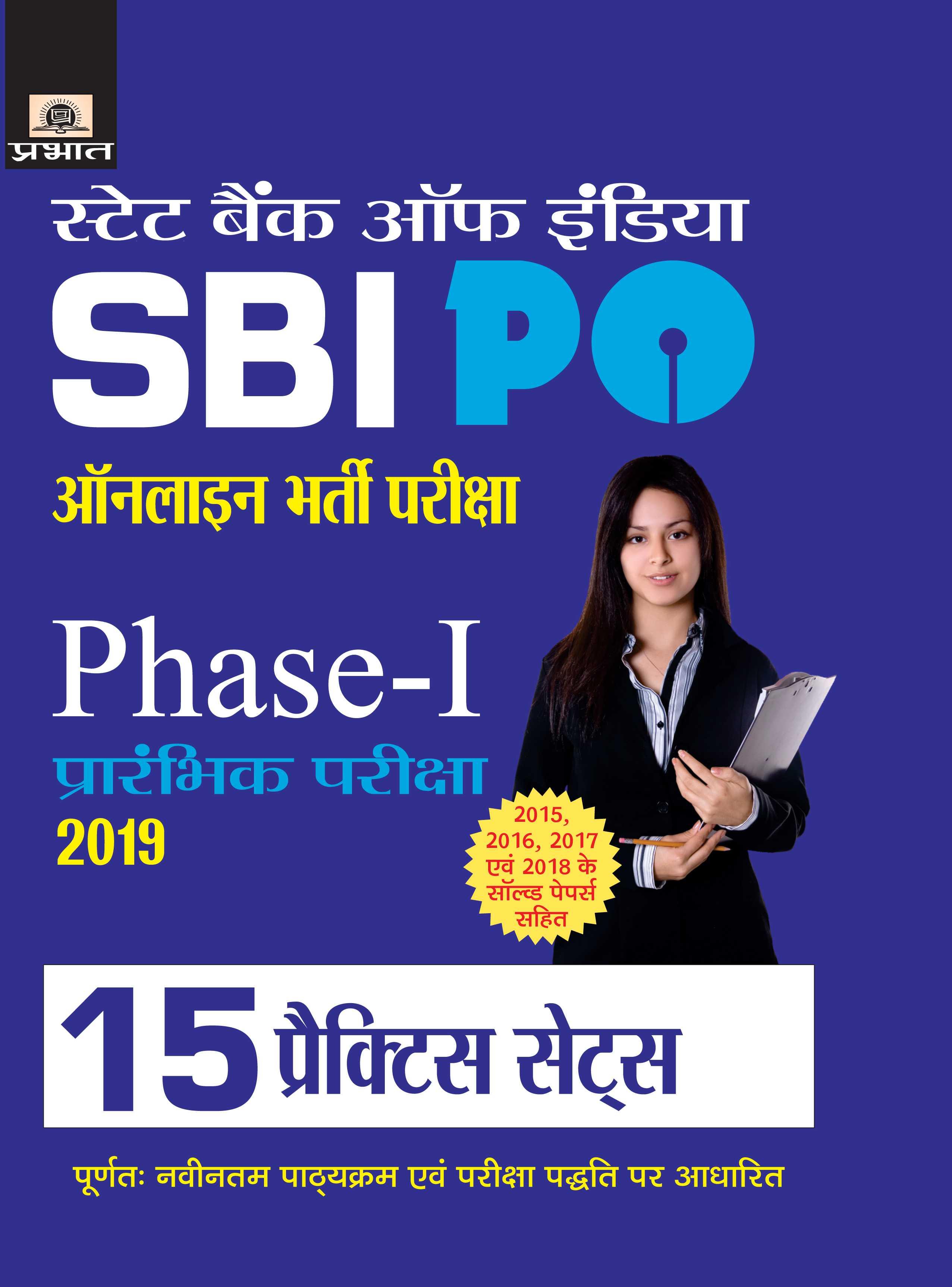 SBI PO Online Bharti Pariksha Phase-I Prarambhik Pariksha-2019 (15 Practice Sets) (PB)