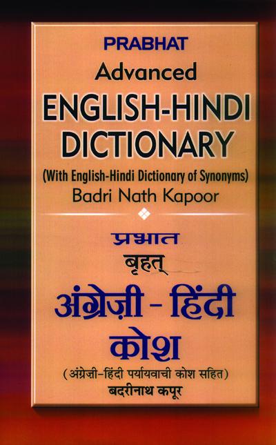 Books on Dictionary : Encyclopedia by Prabhat Prakashan