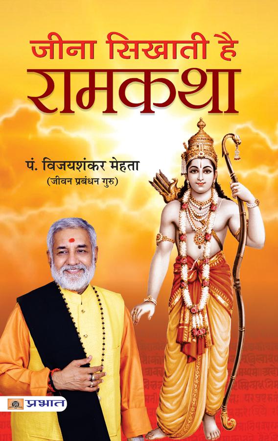 Jeena Sikhati hai Ramkatha (PB)