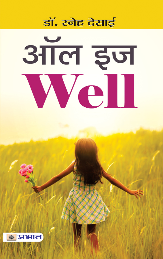 All is Well (PB)