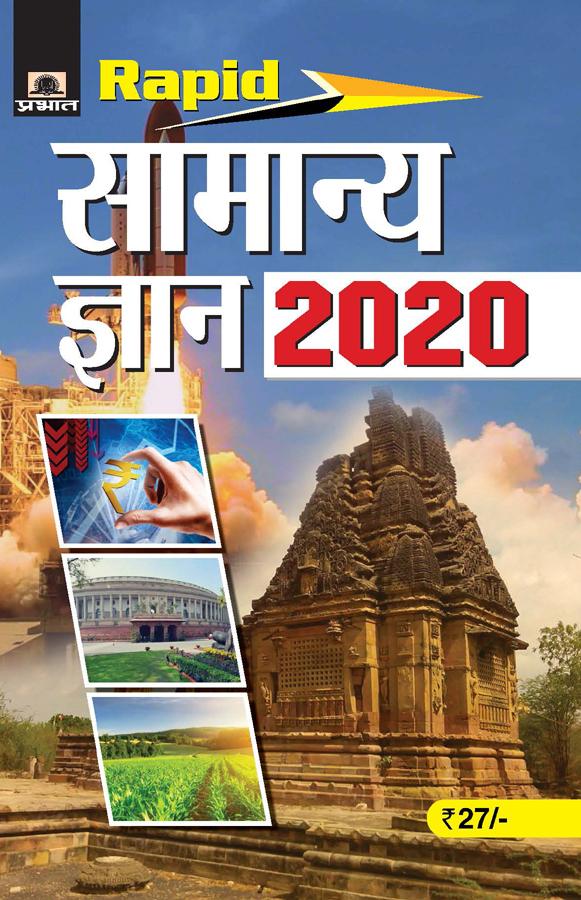 Rapid Samanya Gyan 2020 (pb)