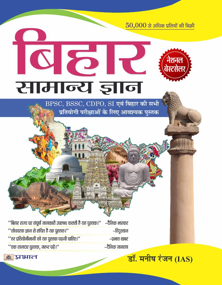 Bihar Samanya Gyan (PB)