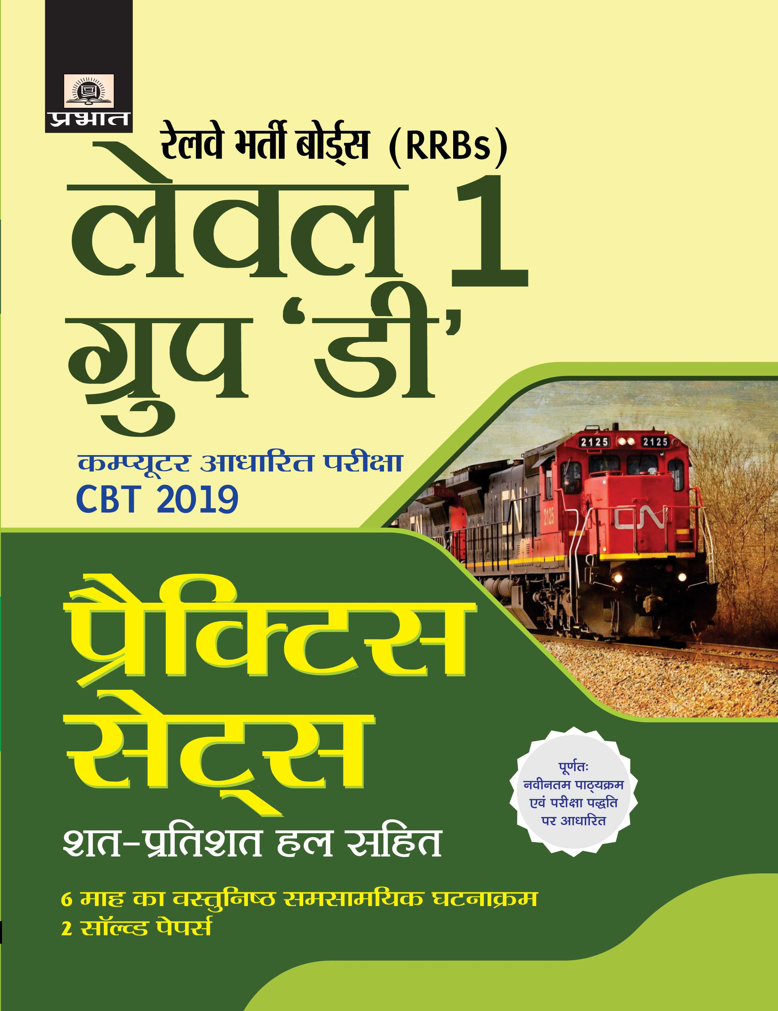 Railway Bharti Boards Level 1 Group 'D' practice sets (PB)