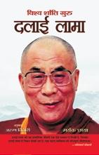 Vishwa Shanti Guru Dalai Lama