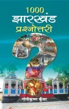 1000 Jharkhand Prashnottari