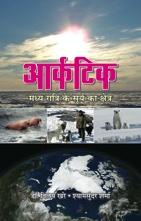 Arctic : Madhya Ratri Ke Surya Ka Kshetra