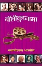 Bollywoodnama