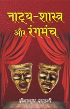 Natya Shastra Aur Rangmanch