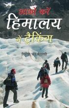 Aao Karen Himalaya Mein Trekking