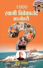 1000 Swami Vivekananda Prashnottari