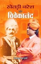 Khetri Naresh Aur Viveakanand