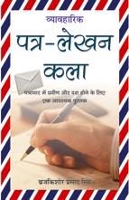 Vyavaharik Patra-Lekhan Kala