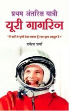 Pratham Antriksh Yatri Yuri Gagarin