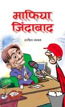 Mafia Zindabad