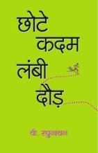 Chhote Kadam Lambi Daud