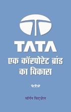 Tata : Ek Carporate Brand Ka Vikas