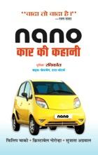 Nano Car Ki Kahani