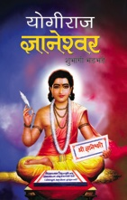 Yogiraj Jnaneshwar