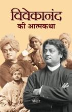 Vivekanand Ki Atmakatha