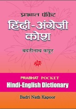Pocket Hindi- Angrezi Kosh