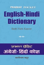 Pocket Angrezi - Hindi Kosh