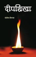 Deepshikha