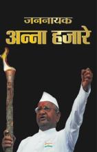 Jannayak Anna Hazare