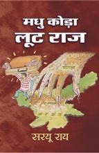 Madhu Koda Loot Raj