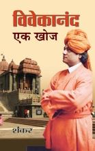 Vivekanand : Ek Khoj