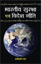BHARATIYA SURAKSHA EVAM VIDESH NEETI