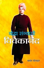 Yoddha Sannyasi : Vivekanand