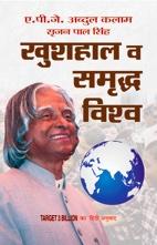 Khushhaal Va Samriddha Vishwa