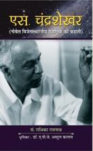 S. Chandrasekhar
