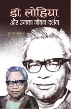 Dr Lohia Aur Unka Jeevan-Darshan