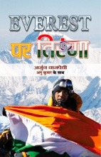 Everest Par Tiranga