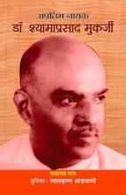 Apratim Nayak Dr. Syama Prasad Mookerjee