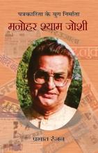 Manohar Shyam Joshi