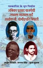 Ambika Vajpayee, Lakshman, Ashokji & Yogendrapati